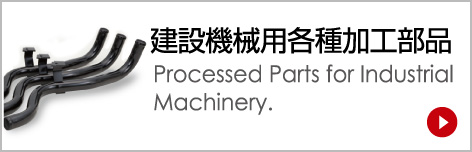 建設機械用各種加工部品-Processed Parts for Industrial  Machinery.-